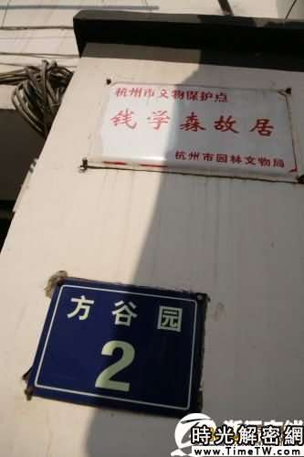 探訪錢學森杭州故居(組圖)