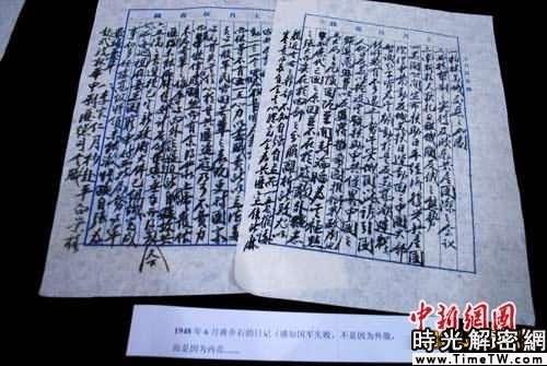 蔣介石解放前日記首次亮相大陸