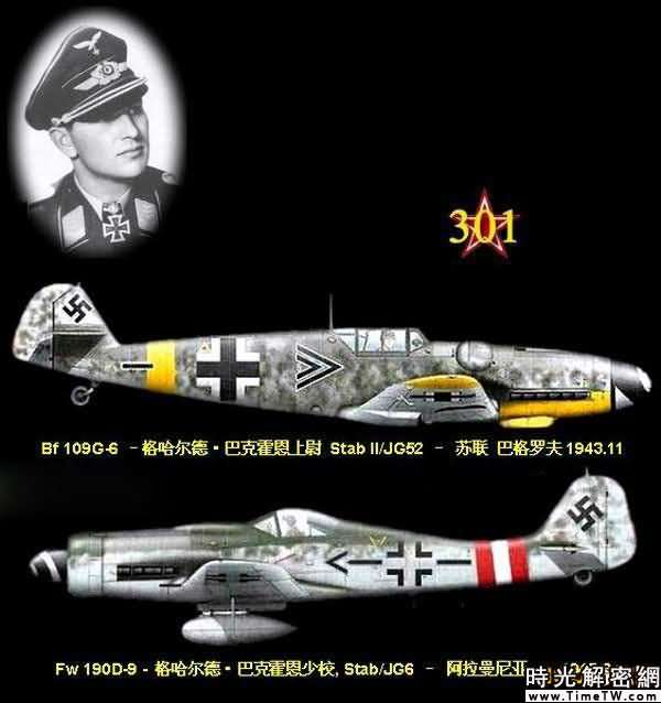 組圖:二戰德國10大王牌飛行員