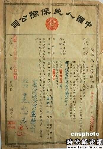 圖文:塵封半個世紀的保險單現身山東濱州