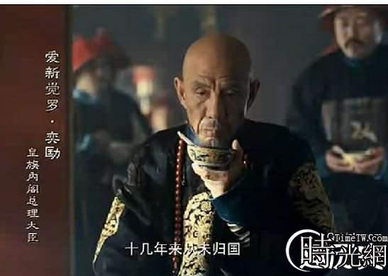 慶親王奕劻堪稱晚清第一貪與和珅...