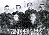 國民政府時期的中醫抗爭運動