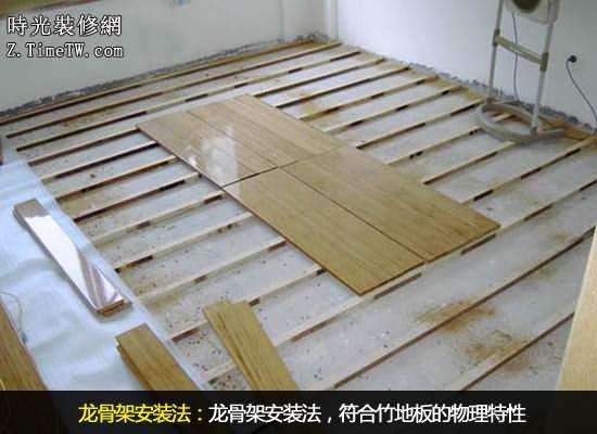 清新雅致家用傢俱裝修 支招竹地板選購與鋪裝