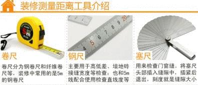 裝修工具介紹 裝修工具使用方法