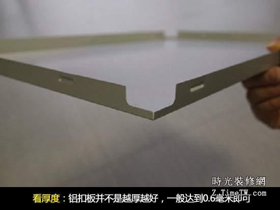 裝修選材很關鍵 教你選好鋁扣板吊頂