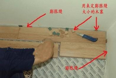 復合地板如何安裝