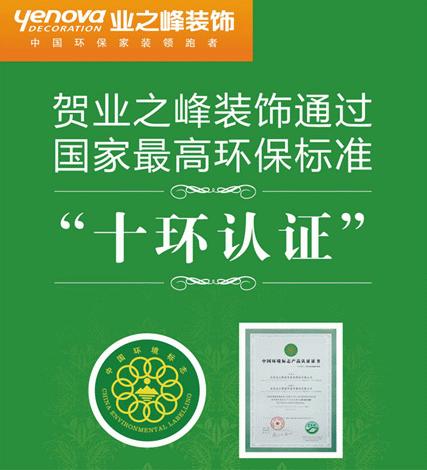 環保裝修 「十環認證」
